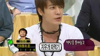 HD | Donghae Calling Game Quiz