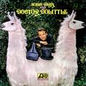 Bobby Darin Sings Doctor Dolittle