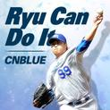 Ryu Can Do It