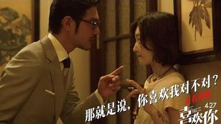 12. 喜欢你 (love you) This is Not What I Expected Trailer | 2017 Chinese Movies