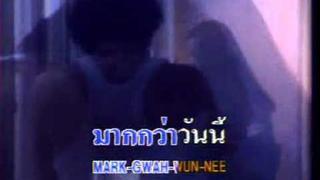 อัสนี-วสันต์ 2 1993 - 08 ลาก่อน