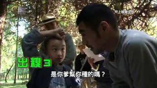 【壹級娛樂】20110603-金城武驗屍發惡夢 四川話不順臉上無光