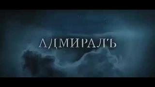 Admiral [trailer] (2008)
