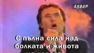Al Bano & Romina Power - Liberta (Bulgarian translate)