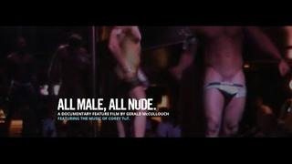ALL MALE, ALL NUDE. a documentary feature film on male strippers. Official Trailer
