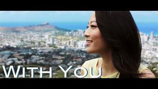 Arden Cho - With You (Official Music Video)