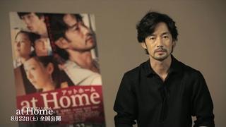 竹野内豊主演映画『at Home アットホーム』特別映像ロング版