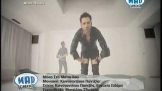 Giorgos Xristou - Mesa Sta Matia Sou - Γιώργος Χρήστου ( HQ )