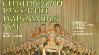 Gosudarstvennij Sibirskij Russkij Narodnij Hor- Po Dikim Stepjam Zabajkalja