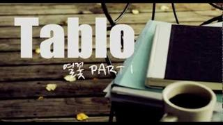 Home (집) - Tablo (타블로) feat. Lee Sora