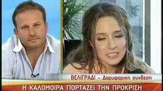 Kalomira Sarantis talking about Helena Paparizou (May 2008)