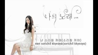 [Mp3] Kim Yeo Hee 나의 노래 (My Music) w/Lyrics&Hangul