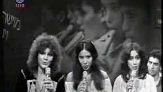 Ofra Haza & Yardena Arazi - 1979