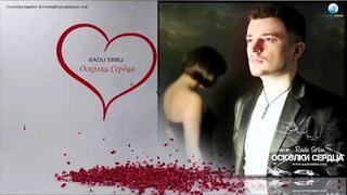 Radu Sirbu - Осколки Сердца (Broken Heart)