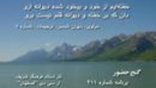 "Sharif, Rumi,""Ey quam akher alaf e dood e to kam nist boro""."