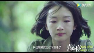 [Two C-ents ENG SUB] This Is Not What I Expected (喜欢你) Trailer - Takeshi Kaneshiro, Zhou Dongyu