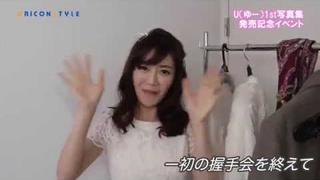 金城武の姪、U(ゆー)が初の握手会開催!
