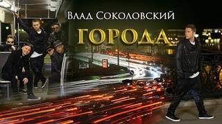 Vlad Sokolovsky - Goroda