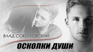 Vlad Sokolovsky - Oskolki Dushi