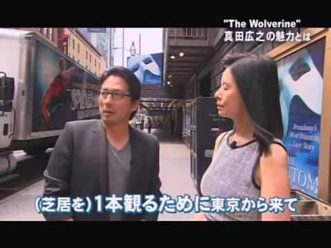 Hiroyuki Sanada - Wolverine Japanese Interview